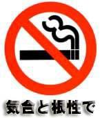 気合と根性の禁煙方法