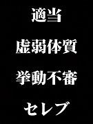 日本語の文字Tが大好きだ!