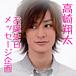 高崎翔太お誕生日メッセージ企画