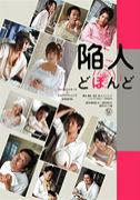 「陥人-どぽんど-」DVD化願い!