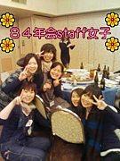 ☆84年会☆
