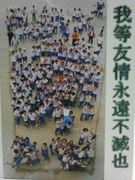三原東2005年度卒業生♪