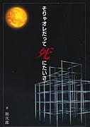 【小説家 裕次郎】