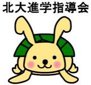 北大進学指導会(しどう会)