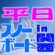 平日 スノーボードin関西