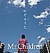 かぞえうた:Mr.Children