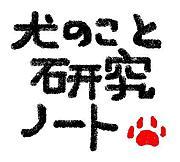 【犬のこと☆研究ノート】