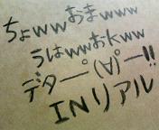 リアルでデタ━゚(∀)゚━!!