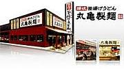 丸亀製麺 【GAY ONLY】