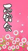 ☆志宏会☆