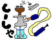 水たばこウェーブ(ノ*´▽)ノ