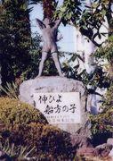 名古屋市立船方小学校