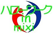 ハローワーク in mixi