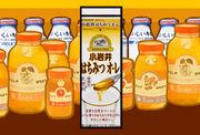 ☆はちみつ牛乳☆