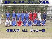 信州大学サッカー部 〜激熱〜