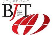 BJT ビジネス日本語能力テスト