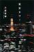 東京タワー  by江國香織