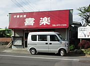 中華料理屋喜楽