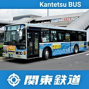 関鉄バス(関東鉄道バス)