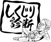 【しくじり診断☆落書き帳】