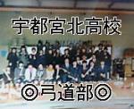 ☆宇都宮北高校弓道部☆