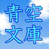 mixiアプリ「青空文庫」