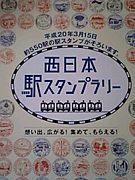 西日本駅スタンプラリー