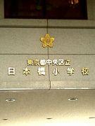 日本橋小学校