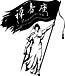 ロックバンド禅音座(ぜのんざ)