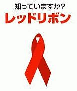 IDCproject(HIV/AIDS)