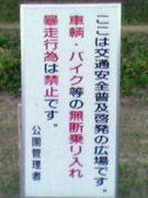○川(スグル)ダムと河川敷塾