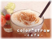 -color*straw-カラーストロー