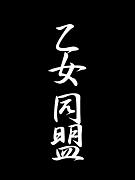 ■乙女同盟■
