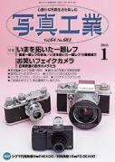 月刊写真工業