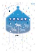 Hikari公認コミュニティ