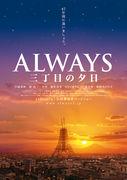ALWAYS 【三丁目の夕日】