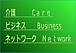 介護ビジネスネットワーク