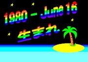 1980年6月16日生まれ