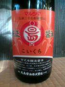マルシマ醤油
