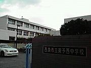 愛媛県西条市立東予西中学校