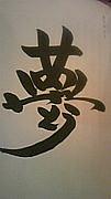 琵琶湖で夢を語ろう♪