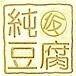 純豆腐の会