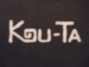 下高井戸 『KU−TA』