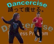 踊って痩せる。