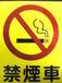 禁煙タクシー推進委員会