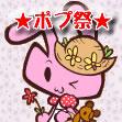 ★ポプ祭★