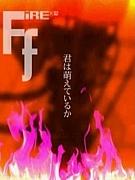 FIRE MACHIKIRENAI DAY