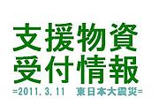 支援物資(情報集約)2011