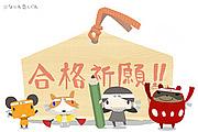 大学受験☆日本史世界史で合格