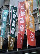 上村吉弥一門を応援する会